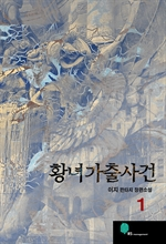 도서 이미지 - [합본] 황녀가출사건 (전5권/완결)