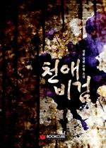 도서 이미지 - [합본] 천애비검 (전9권/완결)