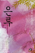 도서 이미지 - [합본] 은루 (전2권/완결)