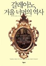 도서 이미지 - 갈레아노, 거울 너머의 역사