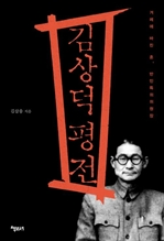 도서 이미지 - 김상덕 평전 - 겨레에 바친 애국혼 반민특위위원장
