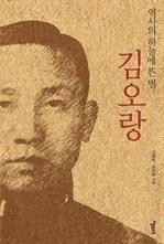 도서 이미지 - 김오랑 - 역사의 하늘에 뜬 별