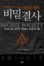 도서 이미지 - 비밀 결사 - 세계를 움직이는 어둠의 권력