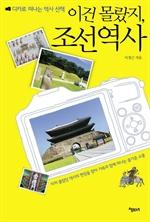 도서 이미지 - 이건 몰랐지 조선 역사 - 디카로 떠나는 역사 산책