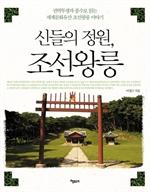 도서 이미지 - 신들의 정원 조선왕릉 - 권력투쟁과 풍수로 읽는 세계문화유산 조선왕릉 이야기