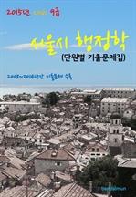 도서 이미지 - 2015년 대비 9급 서울시 행정학 (단원별 기출문제집)