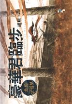 도서 이미지 - [합본] 호화군림보 (전5권/완결)