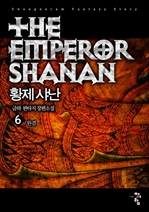 도서 이미지 - 황제 샤난