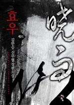 도서 이미지 - 효우 (전5권/완결)