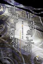 도서 이미지 - [합본] 태양의 전설 바람의 노래 (전8권/완결)