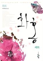 도서 이미지 - [합본] 화홍 1부 (개정판) (전3권/완결)