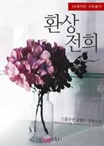 도서 이미지 - 환상전희 (幻想前戲)