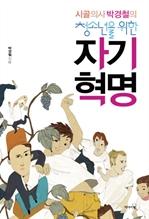 도서 이미지 - 시골의사 박경철의 청소년을 위한 자기혁명