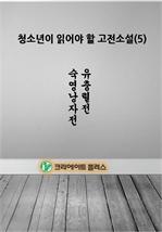 도서 이미지 - 청소년이 읽어야 할 고전소설 5