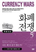 도서 이미지 - 화폐전쟁 5 : 탐욕경제 - 부의 분매 매커니즘을 해부하다