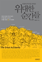도서 이미지 - 위대한 순간들 : 인류의 역사를 뒤바꾼