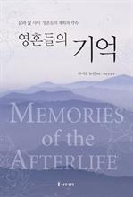 도서 이미지 - 영혼들의 기억 - 삶과 삶 사이 영혼들의 계획과 약속