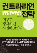 도서 이미지 - 컨트라리언 전략
