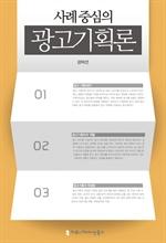 도서 이미지 - 사례중심의 광고기획론