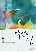 도서 이미지 - 악연의 실