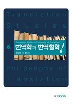 도서 이미지 - 번역과 번역철학