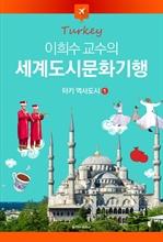 도서 이미지 - 이희수 교수의 세계도시문화기행 01 터키 역사도시
