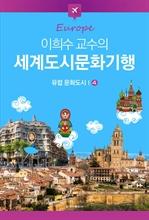 도서 이미지 - 이희수 교수의 세계도시문화기행 04 유럽 문화도시 1