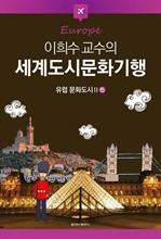 도서 이미지 - 이희수 교수의 세계도시문화기행 05 유럽 문화도시 2