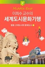도서 이미지 - 이희수 교수의 세계도시문화기행 06 중동 고대도시와 문화도시