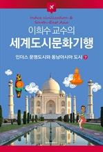 도서 이미지 - 이희수 교수의 세계도시문화기행 07 인더스 문명도시와 동남아시아 도시