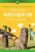 도서 이미지 - 이희수 교수의 세계도시문화기행 08 마야, 잉카 그리고 아메리카 도시