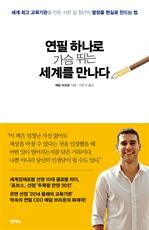 도서 이미지 - 연필 하나로 가슴 뛰는 세계를 만나다