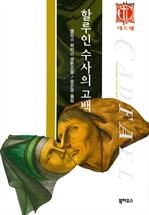 도서 이미지 - 할루인 수사의 고백 (캐드펠시리즈-15)