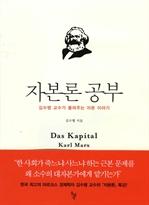 도서 이미지 - 자본론 공부 : 김수행 교수가 들려주는 자본 이야기