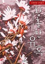 도서 이미지 - 황홀한 유혹 (무삭제판)