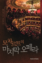 도서 이미지 - 모차르트의 마지막 오페라