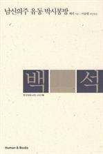 도서 이미지 - 남신의주 유동 박시봉방