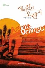 도서 이미지 - 에이전트 오렌지