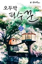 도서 이미지 - 오두막 파수꾼