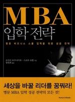 도서 이미지 - MBA 입학전략