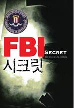도서 이미지 - FBI 시크릿