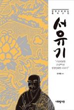 도서 이미지 - 한 권으로 읽는 중국 고전 서유기