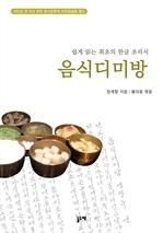 도서 이미지 - 음식디미방 - 쉽게 읽는 최초의 한글 조리서