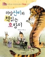 도서 이미지 - 귀양 선비와 책 읽는 호랑이