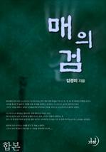 도서 이미지 - [합본] 매의 검 (전2권/완결)