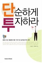 도서 이미지 - 단순하게 투자하라
