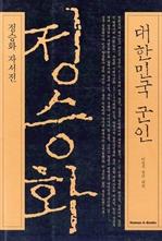 도서 이미지 - 대한민국 군인, 정승화