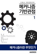 도서 이미지 - 메커니즘기반관점 - 1. 메커니즘이란 무엇인가?
