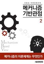 도서 이미지 - 메커니즘기반관점 - 2. 메커니즘의 이론체계는 무엇인가?