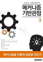 도서 이미지 - 메커니즘기반관점 - 3. 메커니즘을 어떻게 응용할 것인가?